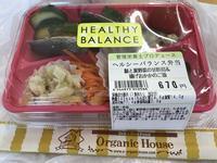 管理栄養士プロデュース ヘルシーバランス弁当(オーガニックハウス) - よく飲むオバチャン☆本日のメニュー