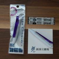 トンボのPFitピーフィット・ボールペンは、みっち的にお薦めの小型ペンなんです、の巻。 - If you must die, die well みっちのブログ