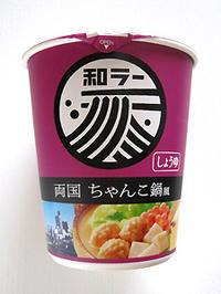 和ラー「両国 ちゃんこ鍋風」ごっつあんです - kazuのいろんなモノ、こと。
