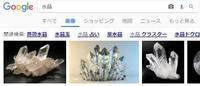 仏壇の水晶 - nshima.blog