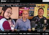 サイバージャパネスク 第540回放送 (7/12) - fm GIG 番組日誌