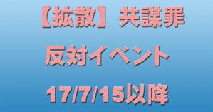 【拡散】共謀罪反対イベント 17/7/15以降 - 秘密法と共謀罪に反対する愛知の会