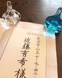 "7/15 ABSラジオ""佐藤有希のあさラテ""♪ - fu-de-sign*文字日和*"