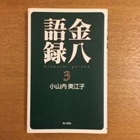 小山内美江子「金八語録3」 - 湘南☆浪漫