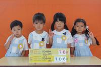 えひめ国体まで78日(ひまわり) - 慶応幼稚園ブログ【未来の子どもたちへ ~Dream Can Do!Reality Can Do!!~】