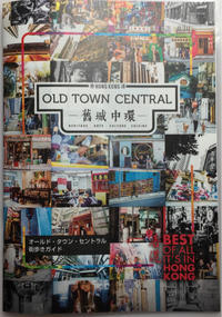 「OLD TOWN CENTRAL ー舊城中環ー」、なんと日本語版が出ました!  - ONE DAY