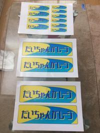 【チャレンジ】戒め - だいちゃんガレージ