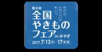 全国やきものフェアinみやぎ - 井川眼鏡店          0120-653-123         東京都青梅市東青梅2-11-19