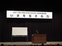 五木寛之 - 浦安フォト日記