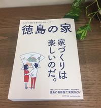 徳島の家  - 薪おじさんの気まぐれブログ(四国で薪ストーブ)