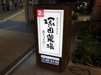 鹿児島県霧島市 塚田農場 金沢駅西口店 - 芋タンおかわり!