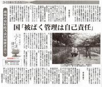 国「被ばく管理は自己責任」農地の放射能汚染対策置き去り /ふくしま便り 東京新聞 - 瀬戸の風