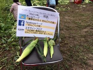 -そして次回は、23日です。 - 北広島町 農事組合法人 せんごくの里の (ほぼ) 個人ブログ