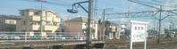 226 倉賀野駅(JR東日本) - fbox12 blog (博物館fbox12 館長の雑記帳)