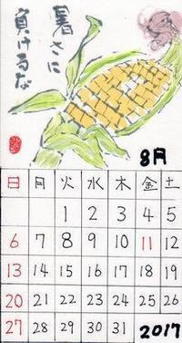 青葉 2017年8月 「とうもろこし」 - ムッチャンの絵手紙日記