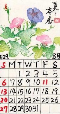 たんぽぽ 2017年8月「朝顔」 - ムッチャンの絵手紙日記