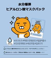 ON:THE BODY × KAKAO FRIENDS マスクパック新登場! - アンニョン! ハーモニーマート 明洞 ブログ★
