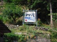 柳屋旅館 - あんちゃんの温泉メモ