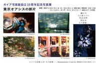 写真展のポストカード - フォトサークル      「森羅の会」