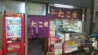 たこ焼き 西村@桃谷 - スカパラ@神戸 美味しい関西 メチャエエで!!