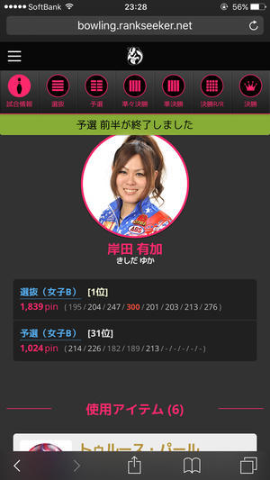 34ピン! - 岸田有加P★LEAGUEオフィシャル・ブログ
