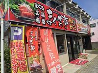 相模原市中央:海鮮丼が安くて美味しい「まぐろ亭」に行った♪ - CHOKOBALLCAFE