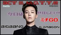 #3「BIGBANG」 G-Dragon 今日は熱狂したい!!!!!ミチGO!!(シアトル公演)-[2017.07.11] - - K-POP RANK TOP 10