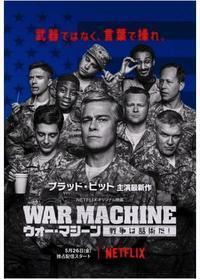 """c457 """" War Machine """" Netflix 2017年7月15日 - 侘び寂び"""