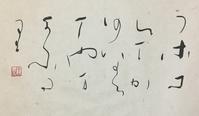 霞んで…        「里」 - 筆文字・商業書道・今日の一文字・書画作品<札幌描き屋工山>