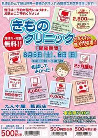 8月きものクリニック・リユース反物展開催のお知らせ☆彡 - たんす屋葛西店ブログ