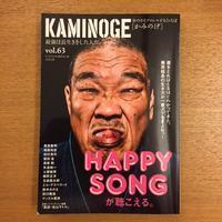 KAMINOGE vol.63 - 湘南☆浪漫