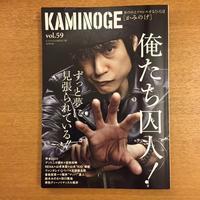 KAMINOGE vol.59 - 湘南☆浪漫
