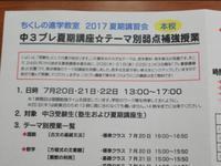 逆転の夏! - 朝倉街道奮闘記(ちくしん本校)