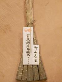 山一番「占出山」のちまきを頂戴してまいりました。 -  「幾一里のブログ」 京都から ・・・