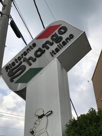 シャンゴ - 麹町行政法務事務所