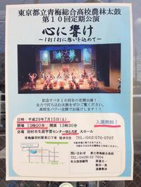 農林太鼓まつり - 井川眼鏡店          0120-653-123         東京都青梅市東青梅2-11-19