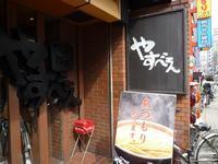 つけ麺屋やすべえ 練馬店 @練馬 - 練馬のお気楽もん噺