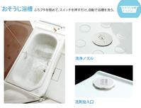 おそうじ浴槽 - まるぜん住宅設備ブログ「いつも前むき」