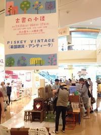 ●古書の小径 はじまりました♪ - 英国古物店 PISKEY VINTAGE/ピスキーヴィンテージのあれこれ