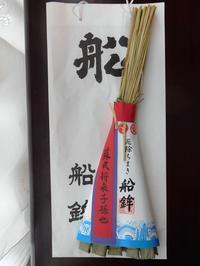 祇園祭 船鉾のちまき 2017年7月14日 - LLC徒然