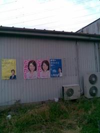 通り道に貼ってある豊田真由子議員のポスターなのだが - RÖUTE・G DRIVE AFTER DEATH