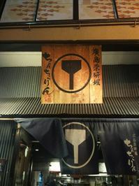 7/14 広島一日目の夜は食べて飲んで - 「あなたに似た花。」