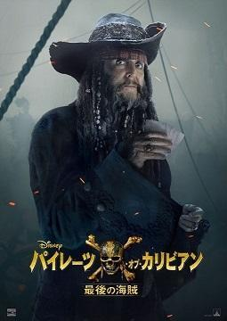 『パイレーツ・オブ・カリビアン/最後の海賊 』 - 牧野節子の部屋
