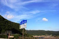 南さつま海道。 - 青い海と空を追いかけて。