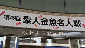 第49回 素人金魚名人戦。 - ~today's memory~
