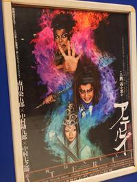 シネマ歌舞伎 歌舞伎NEXT 阿弖流為〈アテルイ〉...★5 - 旦那@八丁堀