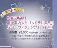 Niseko STAR FES!(ニセコ スターフェス!) - ニセコ 『吟渓』の気ままなブログ!