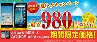 投げ売り中のSIMフリースマホ AQUOS mini SH-M03の買取相場 - 白ロム転売法