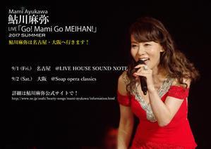 もうすぐ鮎川麻弥 LIVE 「Go! Mami Go MEIHAN!」の予約が始まります! - 鮎川麻弥公式ブログ『mami's talking』