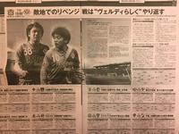 今日は東京V戦 - 湘南☆浪漫
